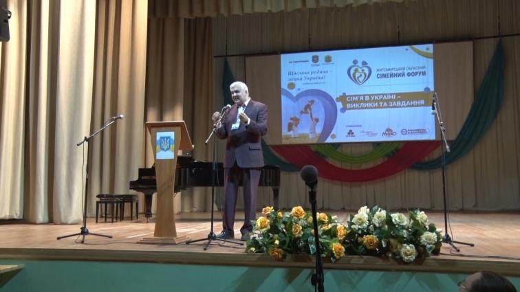 У Житомирі відбувся перший обласний сімейний форум