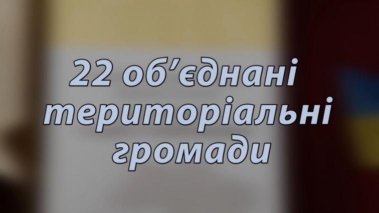 Регіональна конференція з питань децентралізації відбулася в Житомирі