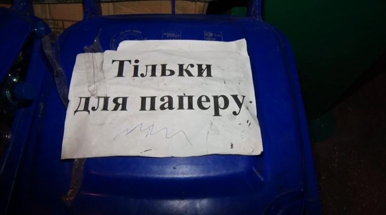 Мешканці будинку по вул. Лермонтовській, 20 сортують сміття, а гроші витрачають на благоустрій