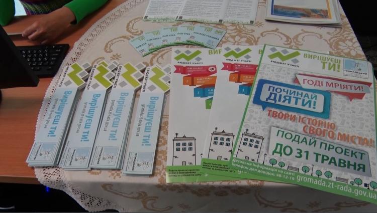 У 2016-му році у Житомирі вперше впровадили «Бюджет участі»