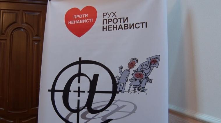 Міжнародна акція «Рух проти ненависті: регіональний вимір» відбулася на Житомирщині