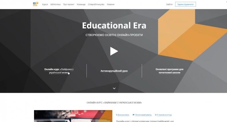 Вдосконалення знань онлайн
