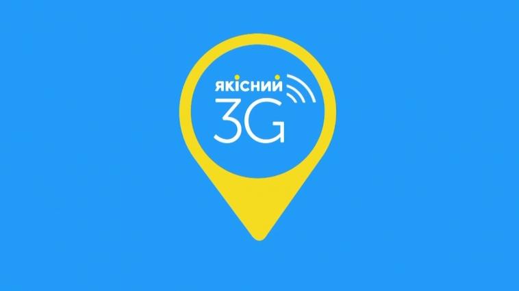 У Житомирі стартував високошвидкісний мобільний зв'язок у форматі 3G