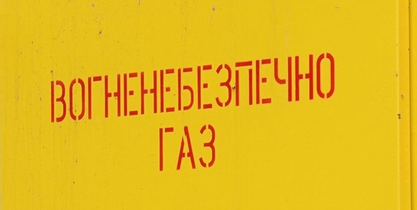 Корольовський суд відмовив у позові ГО «Об'єднання вільних споживачів природного газу»