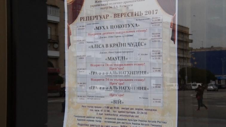 У Житомирі 74-й театральний сезон розпочнеться 27-го вересня