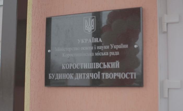 Для дітей Коростишівської об'єднаної територіальної громади, відкрив двері Будинок дитячої творчості