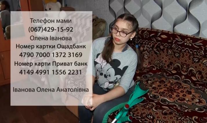 Життя дівчинки врятують 126 тисяч гривень