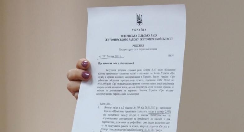 Селяни Тетерівської ОТГ боронять свої права