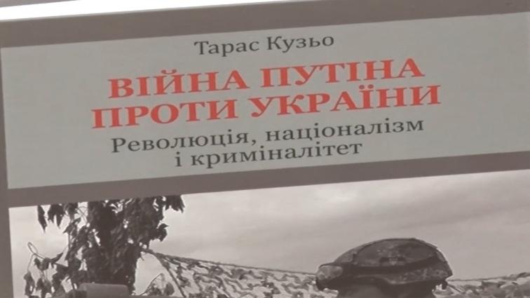 Британський та канадський політолог Тарас Кузьо представив книгу «Війна Путіна проти України»