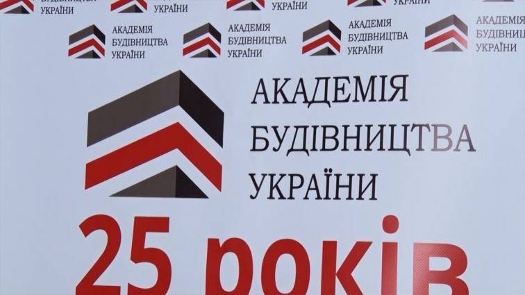 Будівельні норми в Україні адаптовують до європейських
