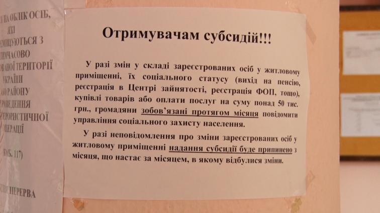 14 тисяч субсидіантів очікують цьогоріч в Корольовському районі Житомира