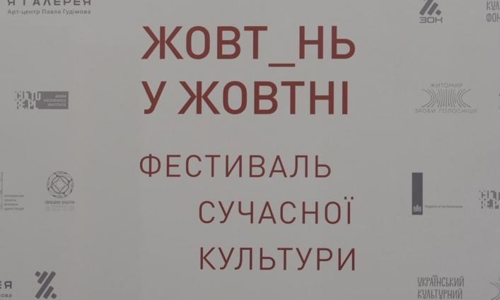 Фестиваль сучасного мистецтва «Жовтень у Жовтні» збирає житомирян