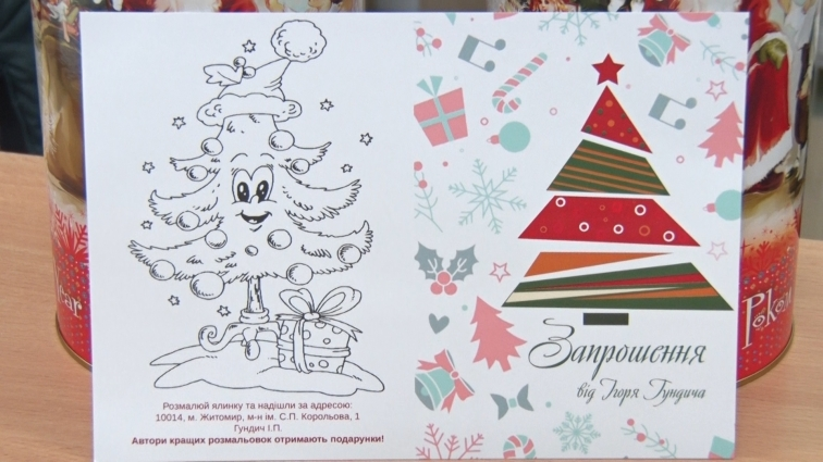 У Житомирі відкрили новорічну ялинку для дітей під патронатом голови ОДА
