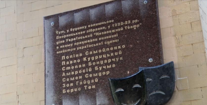 У Житомирі відкрили пам'ятну дошку театральним діячам