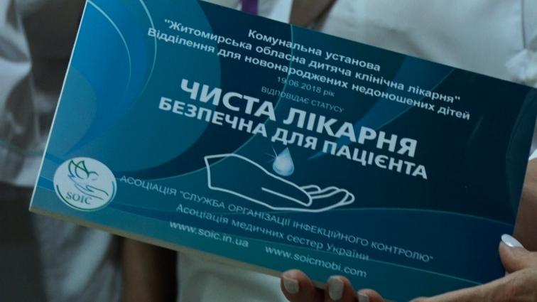 Відзнаку за чистоту отримали в Житомирській обласній дитячій клінічній лікарні