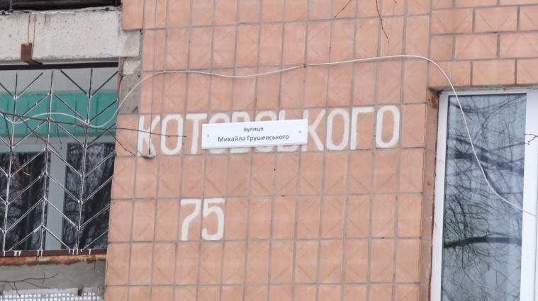 У Житомирі цьогоріч планують замінити всі таблички зі старими назвами вулиць
