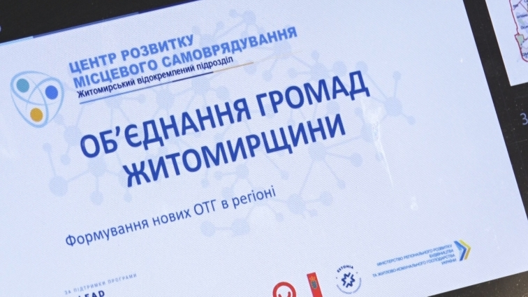 Новостворені ОТГ Житомирщини вимагають в ЦВК призначити вибори