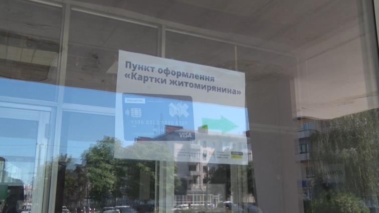 Документи на «картки житомирянина» подають у готелі «Житомир»