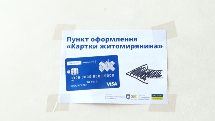 Містяни почали оформлювати «картки житомирянина»