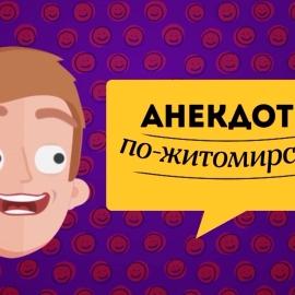 Анекдоти по-житомирськи