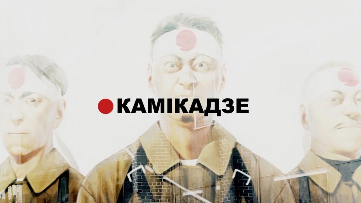 Камікадзе-шоу